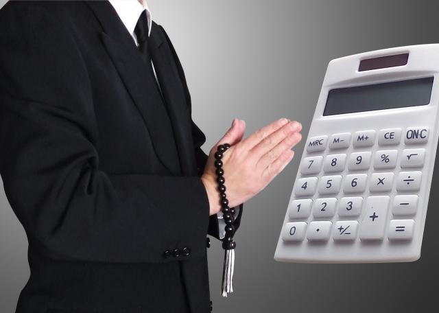 葬儀にまつわるお金の話〜高額請求をされないための見積もりの取り方〜